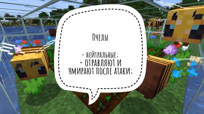 Пчелы в Minecraft PE 1.14.1.2