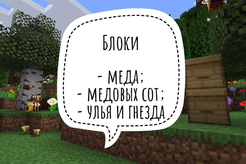 Новые блоки в Minecraft 1.14.1.2