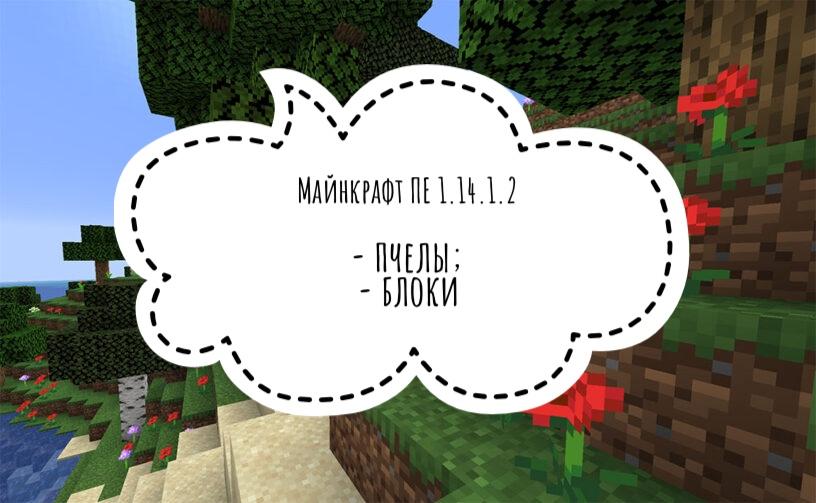 Что нового Minecraft PE 1.14.1.2?