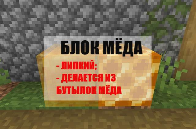 Блок мёда Майнкрафт ПЕ 1.14.20