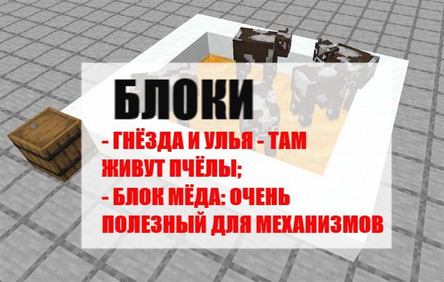 Блоки в Майнкрафт ПЕ 1.14.25.1