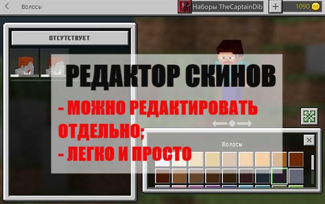 Редактор скинов Майнкрафт ПЕ 1.14.20