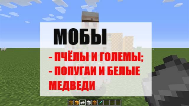 Мобы в Майнкрафт ПЕ 1.14.25.1