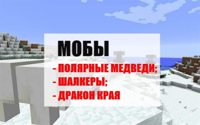 Мобы в Майнкрафт ПЕ 1.0.0.0
