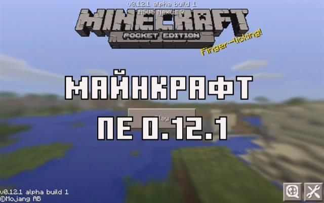 Скачать Майнкрафт Покет Эдишн 0.12.1