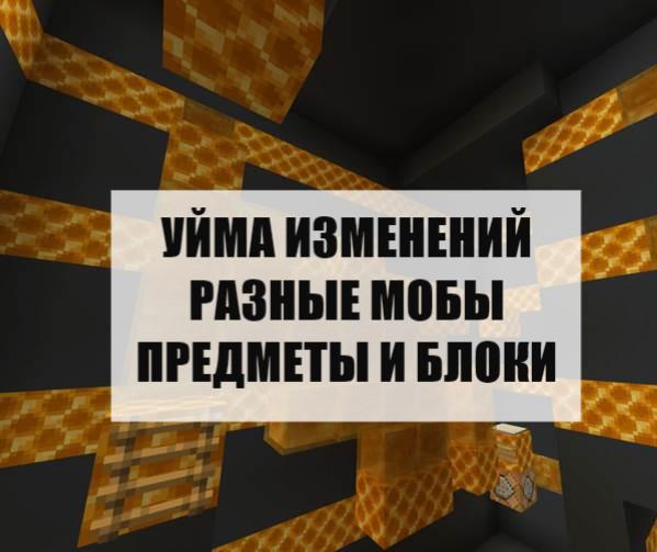 Особенности Майнкрафт ПЕ 1.14.25.1