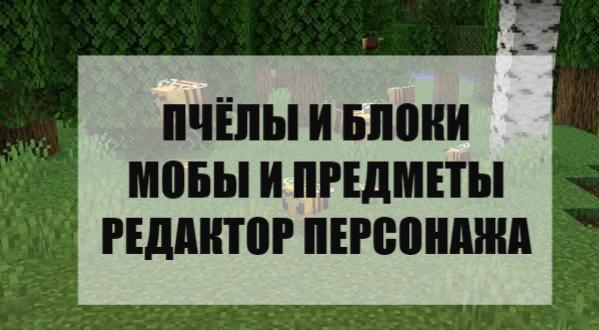 Скачать Майнкрафт ПЕ 1.14.20