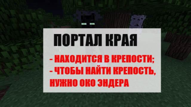 Портал Края в Майнкрафт ПЕ 1.0.0.0