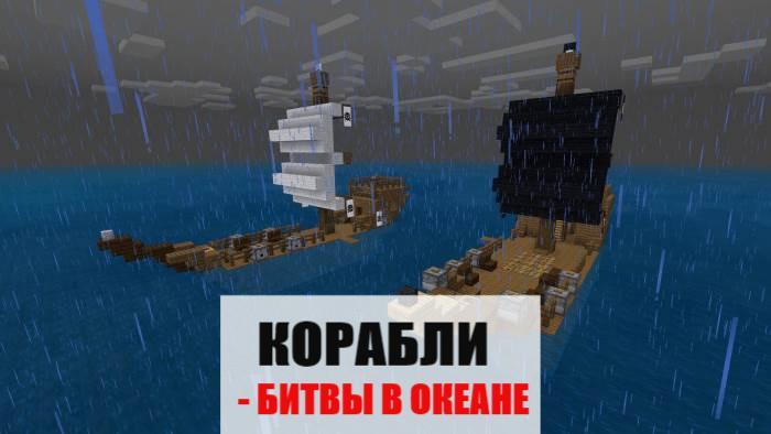 Скачать карту на корабли в Майнкрафт ПЕ