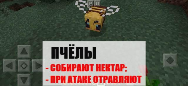 Пчёлы в Майнкрафт ПЕ 1.14.30