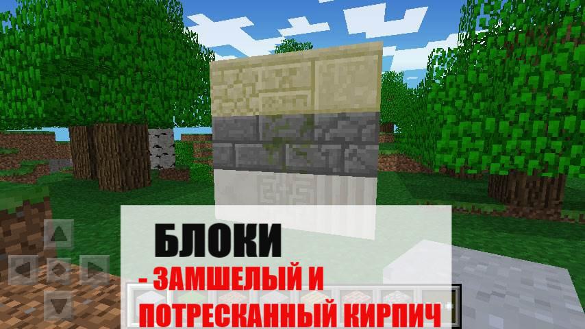 Блоки в Майнкрафт ПЕ 0.6.0
