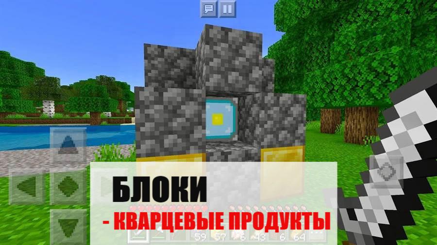 Блоки Майнкрафт ПЕ 0.6.1