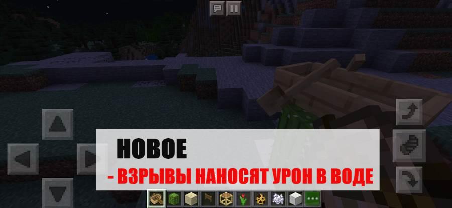Новое в Майнкрафт ПЕ 1.15.0.51