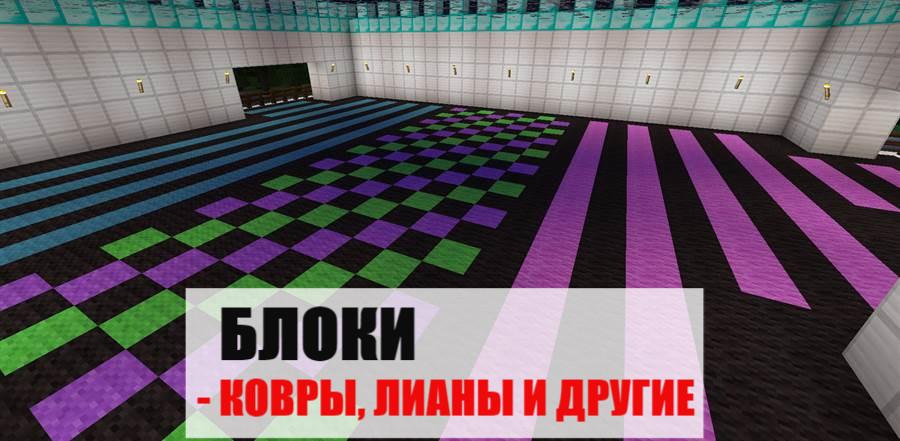 Блоки Майнкрафт ПЕ 0.8.1