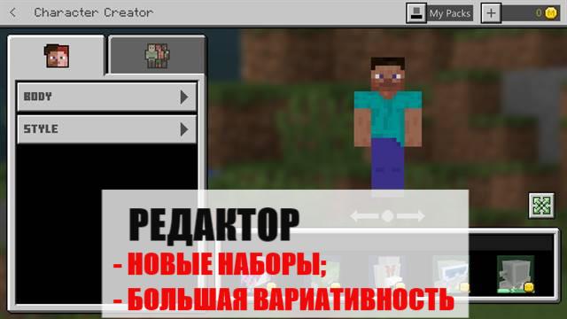 Редактор скинов в Майнкрафт ПЕ 1.14.30
