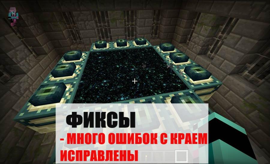 Фиксы в Майнкрафт ПЕ 1.15.0.54