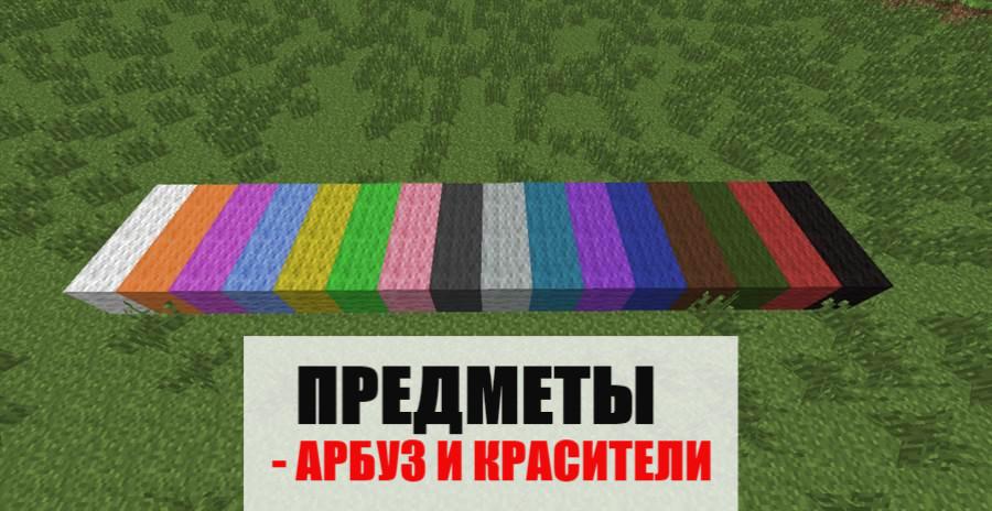 Предметы Майнкрафт ПЕ 0.6.1
