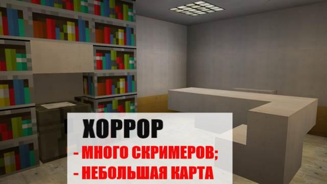 Хоррор scp на Майнкрафт ПЕ