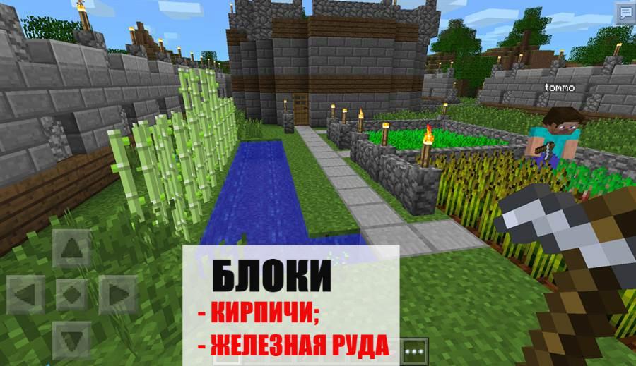 Блоки в Майнкрафт ПЕ 0.3.0