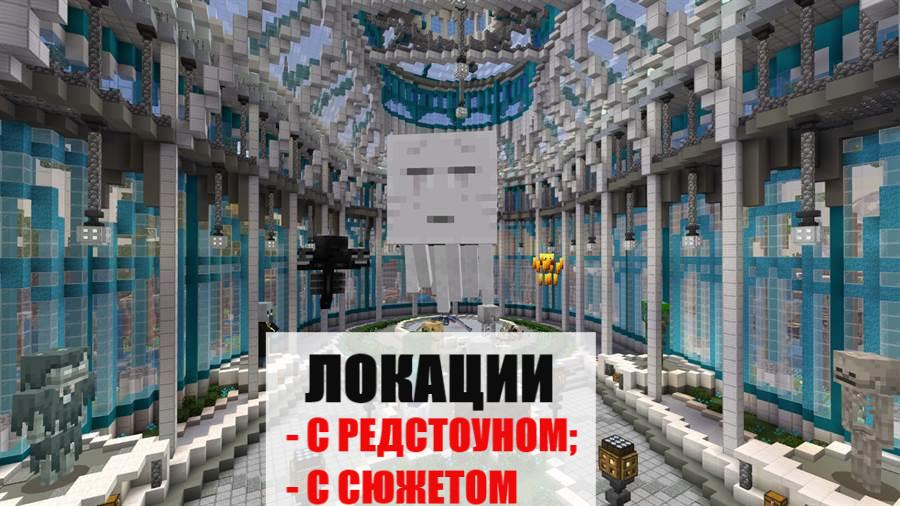 Локации на Майнкрафт ПЕ 1.15.0