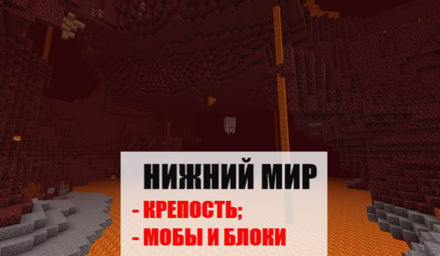 Нижний мир в Майнкрафт ПЕ 0.12.2