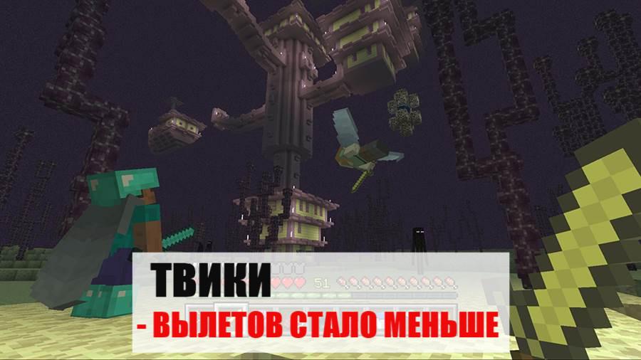 Твики в Minecraft PE 1.15.0.54