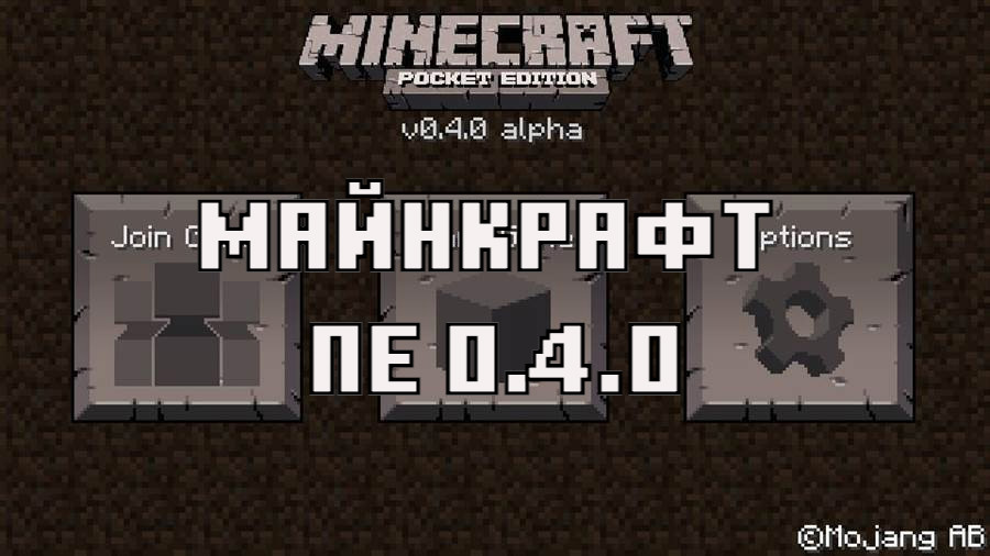 Скачать Майнкрафт ПЕ 0.4.0