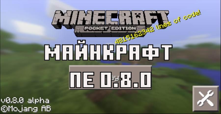 Скачать Майнкрафт ПЕ 0.8.0