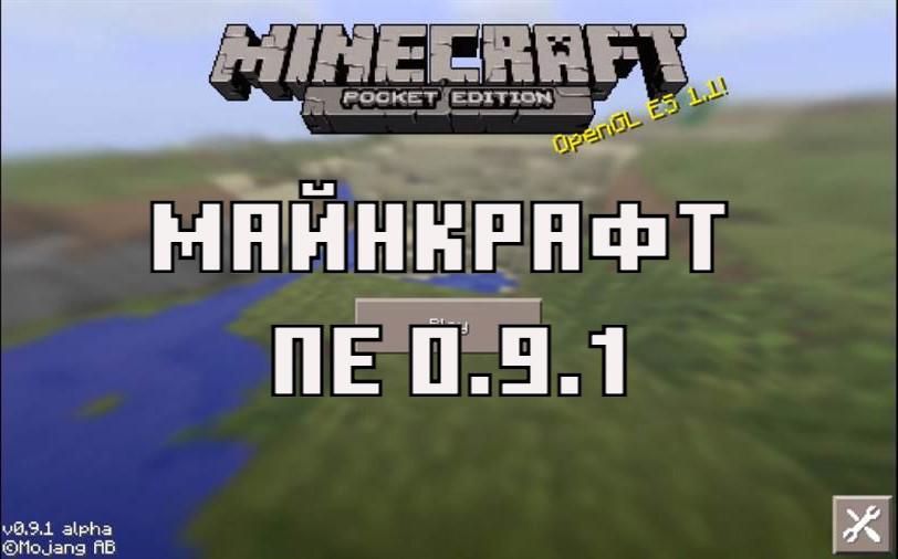 Скачать Майнкрафт ПЕ 0.9.1