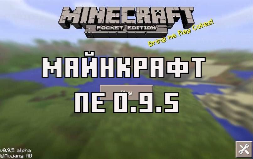 Скачать Майнкрафт ПЕ 0.9.5