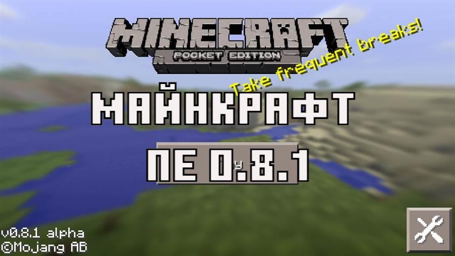 Скачать Майнкрафт ПЕ 0.8.1