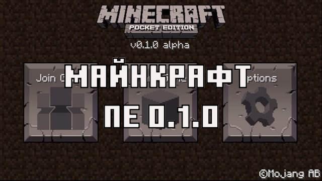 Скачать Майнкрафт ПЕ 0.1.0