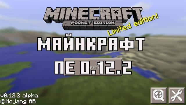 Скачать Майнкрафт ПЕ 0.12.2