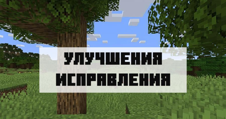 Особенности Minecraft PE 1.15.0.54