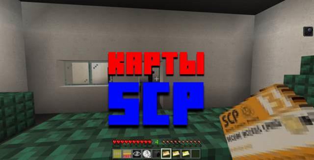 Скачать карту scp на Майнкрафт ПЕ
