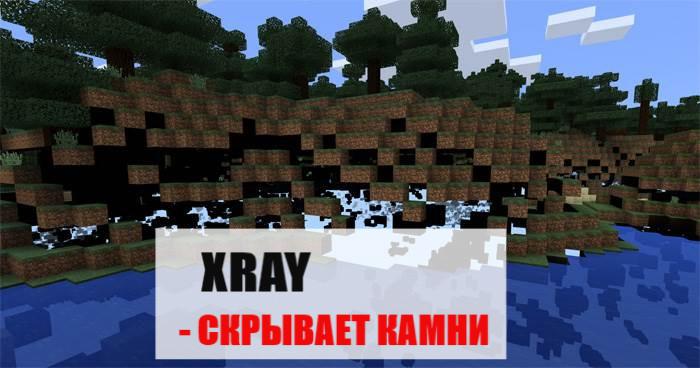 Скачать текстуры на Xray на Майнкрафт ПЕ