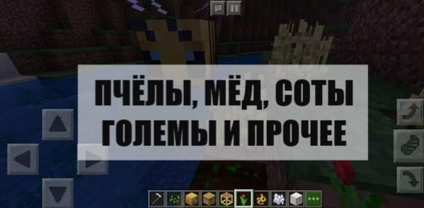 Скачать Майнкрафт ПЕ 1.14.30