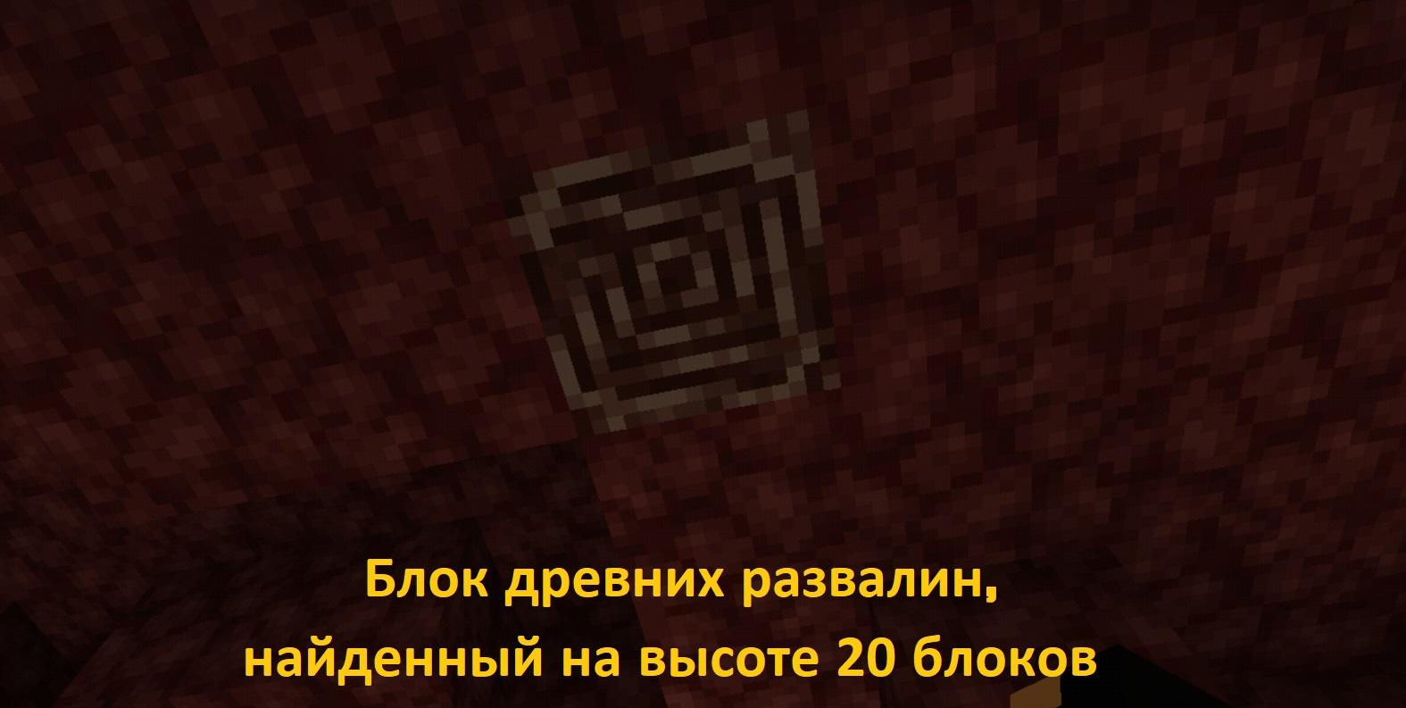 Где находится Незерит в Майнкрафт 1.16