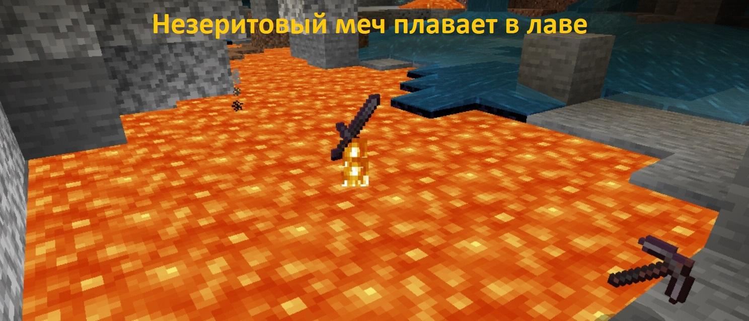 Незеритовый меч в лаве Майнкрафт 1.16