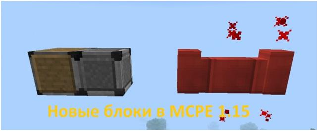 Блоки в Майнкрафт 1.15