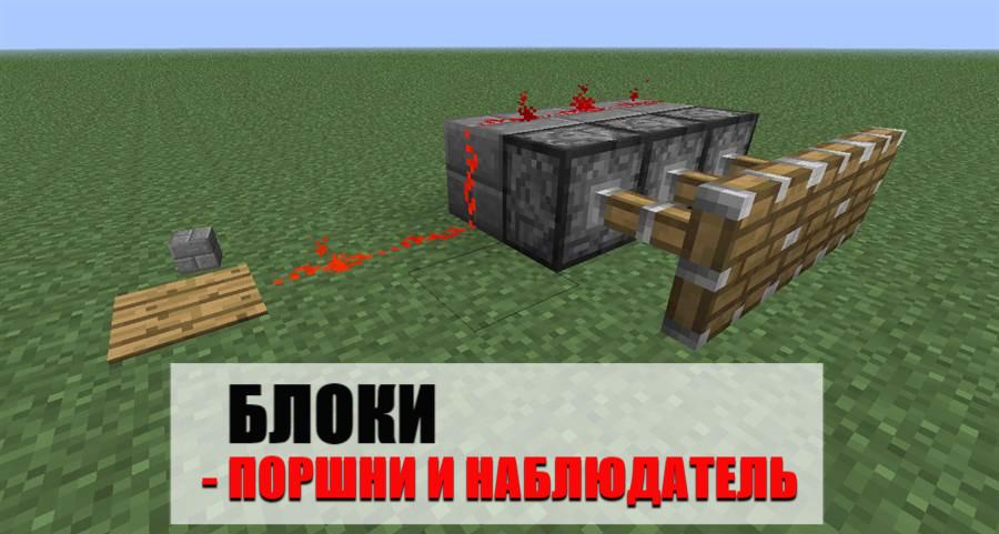 Блоки Майнкрафт ПЕ 0.15.4