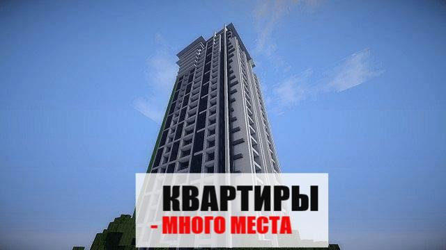 Скачать карту на квартиры на Майнкрафт ПЕ