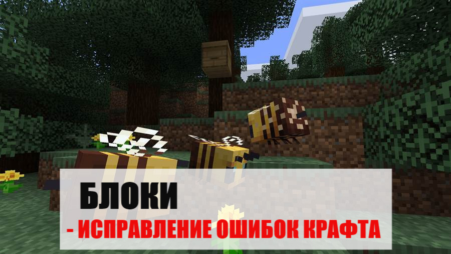 Блоки Майнкрафт ПЕ 1.15.0.55