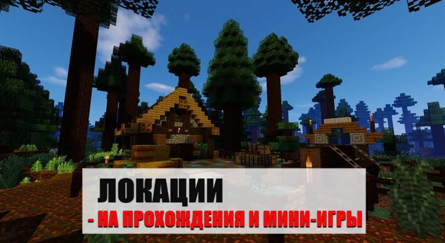Локации на Майнкрафт ПЕ 1.16