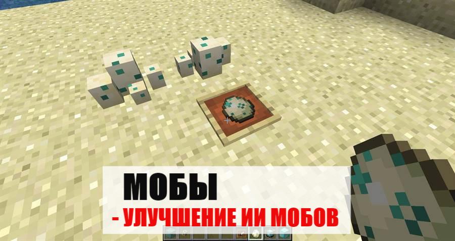 Мобы Майнкрафт ПЕ 1.15.0.55