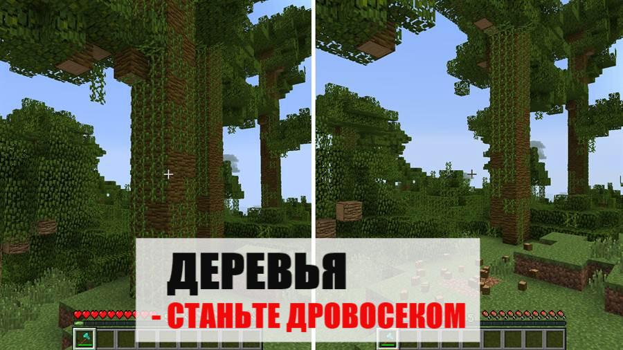 Скачать мод на деревья на Майнкрафт ПЕ