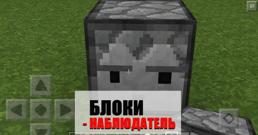 Блоки Майнкрафт ПЕ 0.15.8