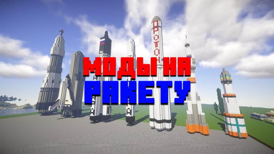 Скачать мод на ракету на Майнкрафт ПЕ