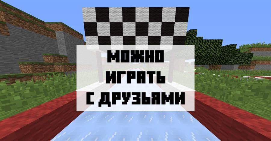 Особенности карт на гонки на Майнкрафт ПЕ