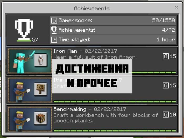 Особенности Майнкрафт ПЕ 0.15.4